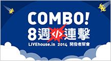 Combo 8 開發者聚會