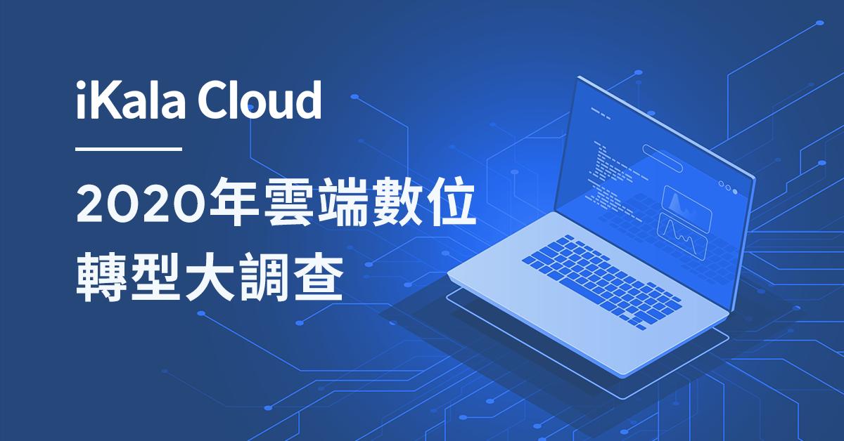 iKala Cloud 2020 年雲端數位轉型大調查