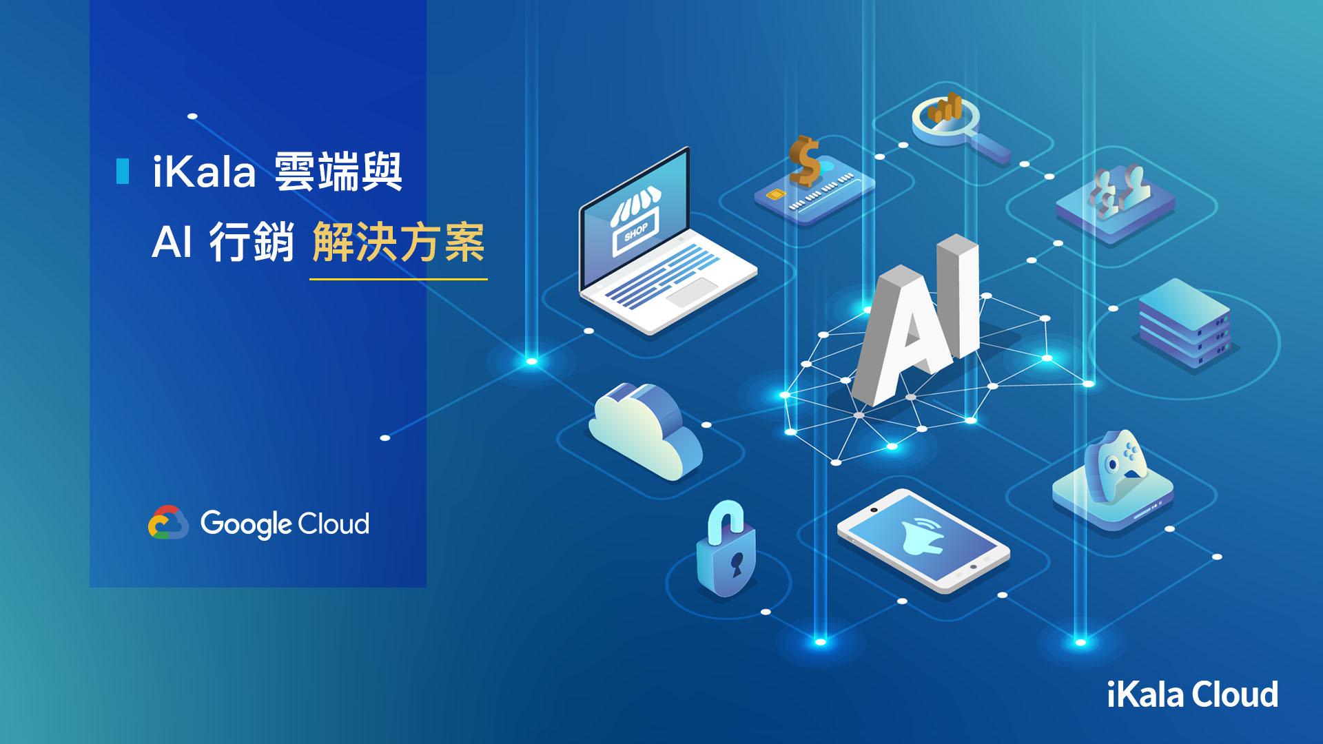 iKala 雲端與 AI 行銷解決方案