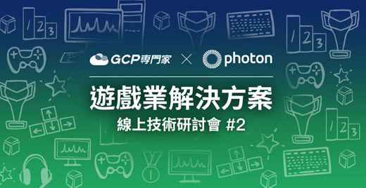 遊戲業解決方案線上技術研討會 #2