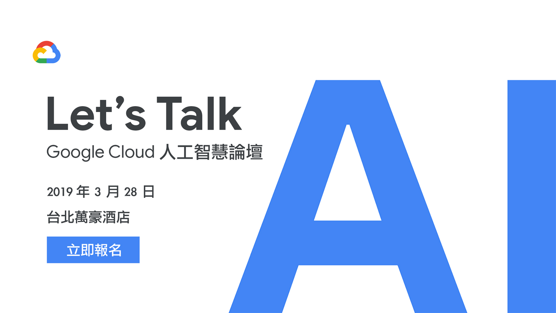 2019 Google Cloud Let's Talk AI 人工智慧論壇
