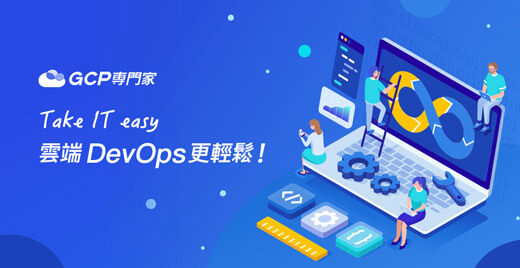 【iKala Cloud X 奔騰】:Take IT easy - 雲端 DevOps 更輕鬆!