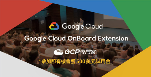 2018/07/05 Google Cloud OnBoard Extension