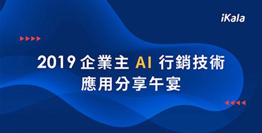 2019 企業主 AI 行銷技術應用分享午宴