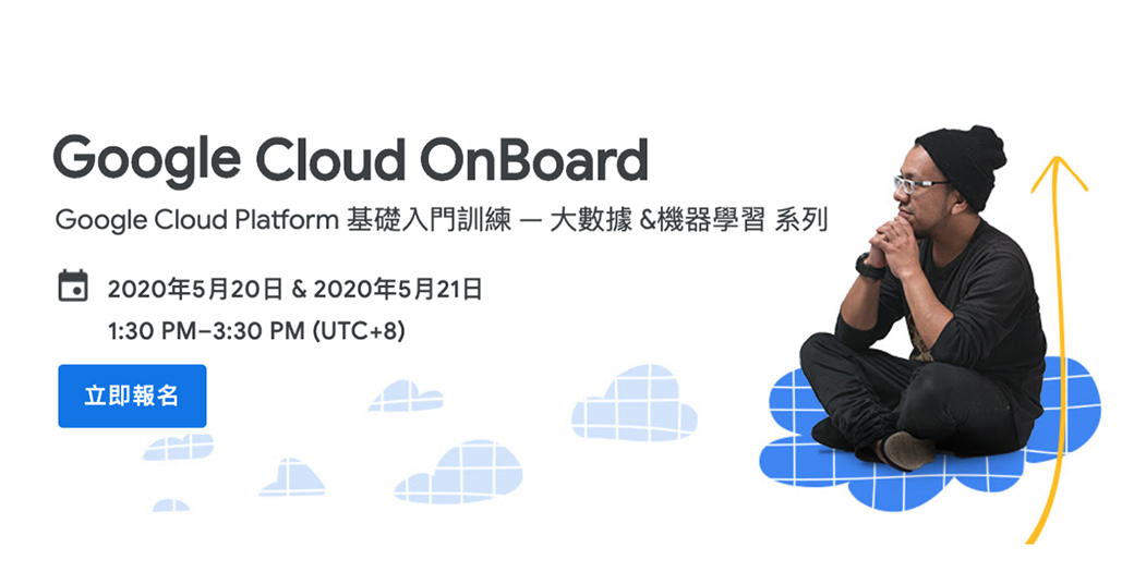 2020 Digital Cloud OnBoard in Taipei