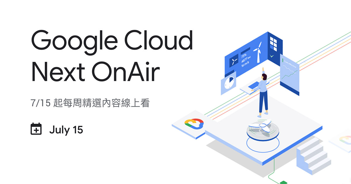 2020 Google Cloud Next OnAir