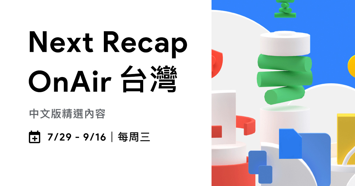 2020 Taiwan Next Recap OnAir