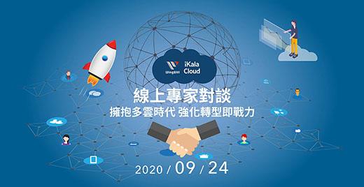 【iKala Cloud X 羽昇國際】線上專家對談 – 擁抱多雲時代 強化轉型即戰力