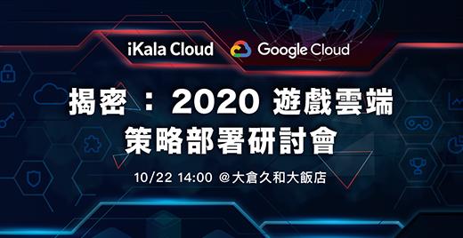 揭密:2020 遊戲雲端策略部署研討會