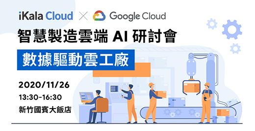 智慧製造雲端 AI 研討會 - 數據驅動雲工廠