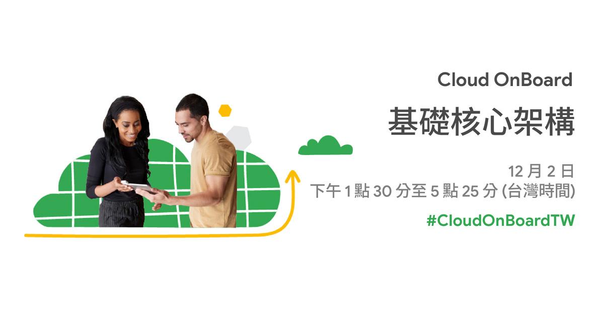 2020 Cloud OnBoard:基礎核心架構