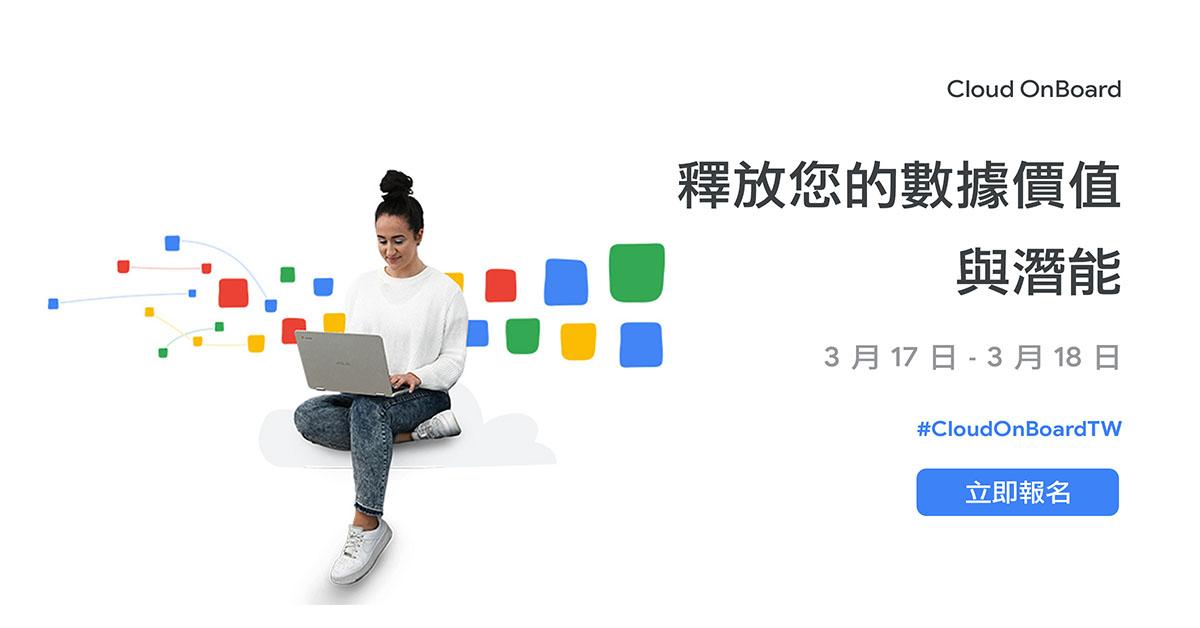 2021 Google Cloud OnBoard: 釋放您的數據價值與潛能