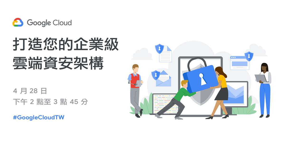 打造您的企業級雲端資安架構 | Google Cloud 線上研討會