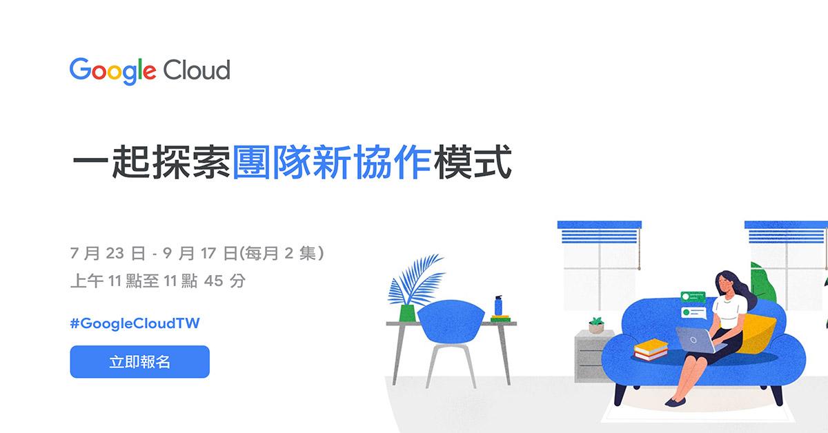 Google數位共昇計畫 – Google Workspace系列講座