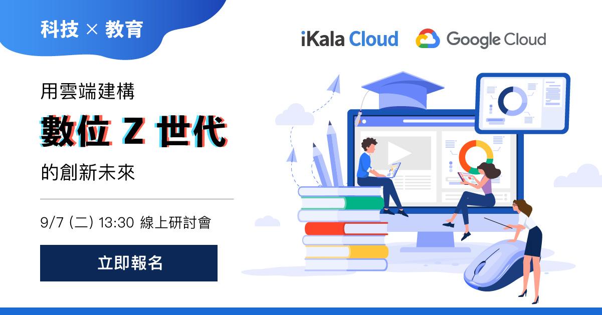 科技 × 教育: 用雲端建構「數位 Z 世代」的創新未來