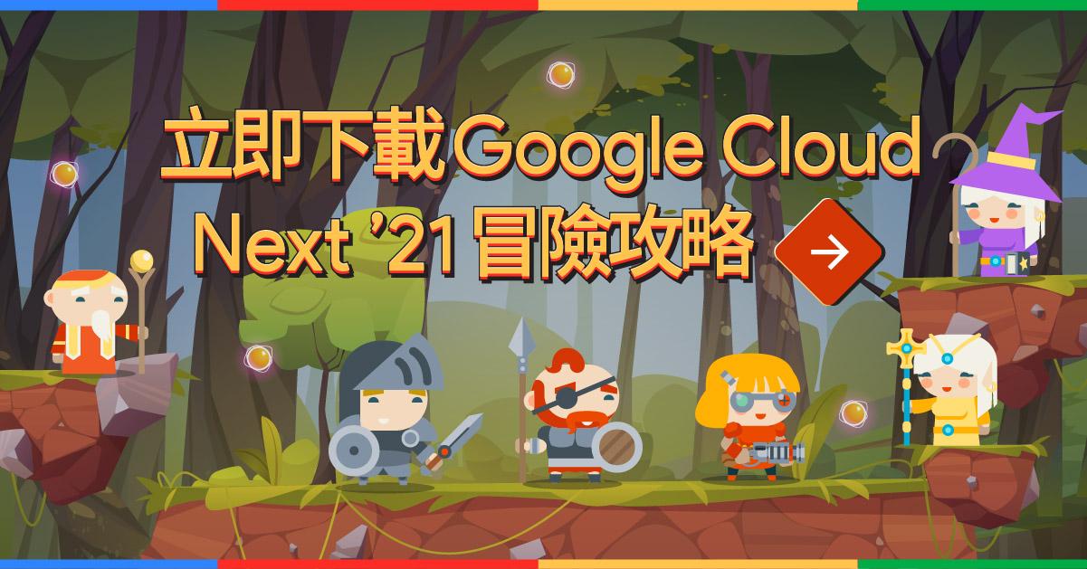 下載 Google Cloud Next 2021 專屬冒險攻略