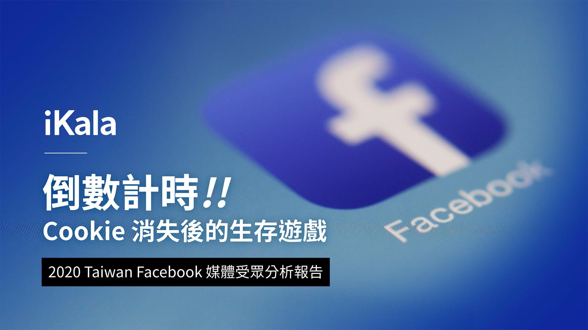 Taiwan Facebook 媒體受眾分析報告