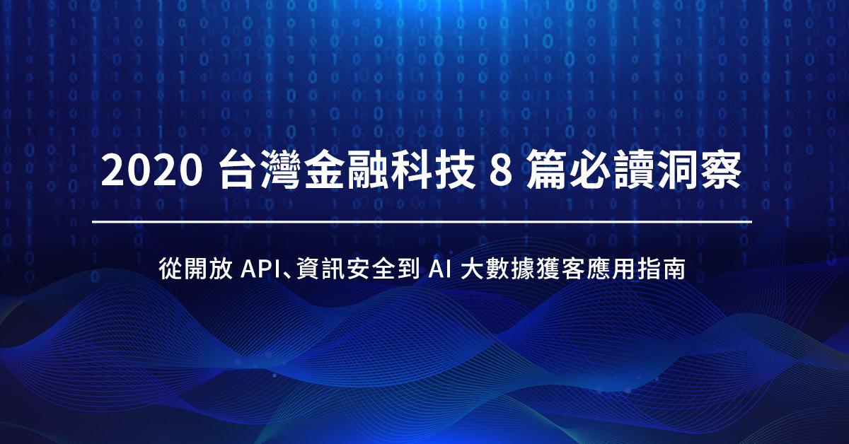 2020 台灣金融科技 8 篇必讀洞察 - 從開放 API、資訊安全到 AI 大數據獲客應用指南
