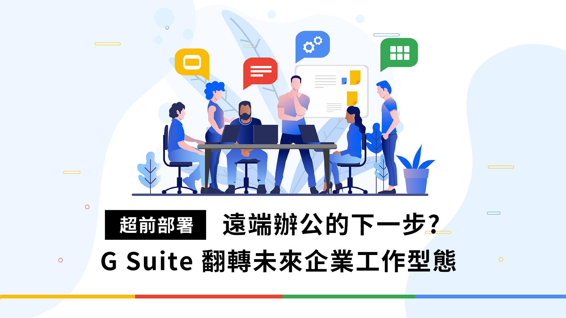【超前部署】遠端辦公的下一步?G Suite 翻轉未來企業工作型態