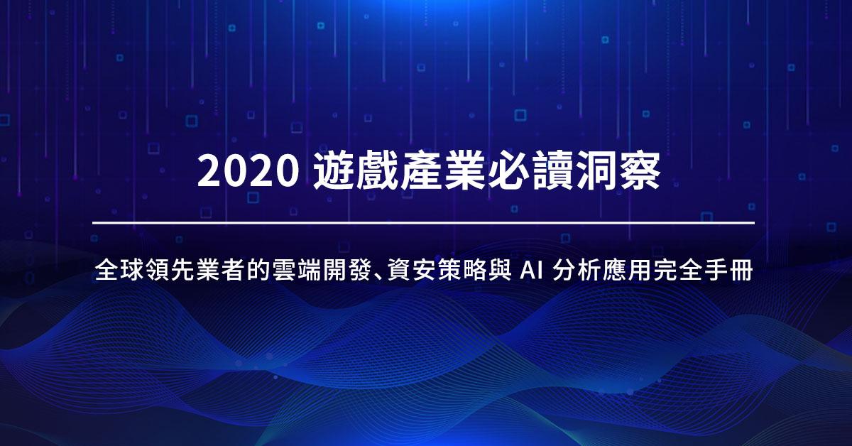 2020 遊戲產業必讀洞察 - 全球領先業者的雲端開發、資安策略與 AI 分析應用完全手冊