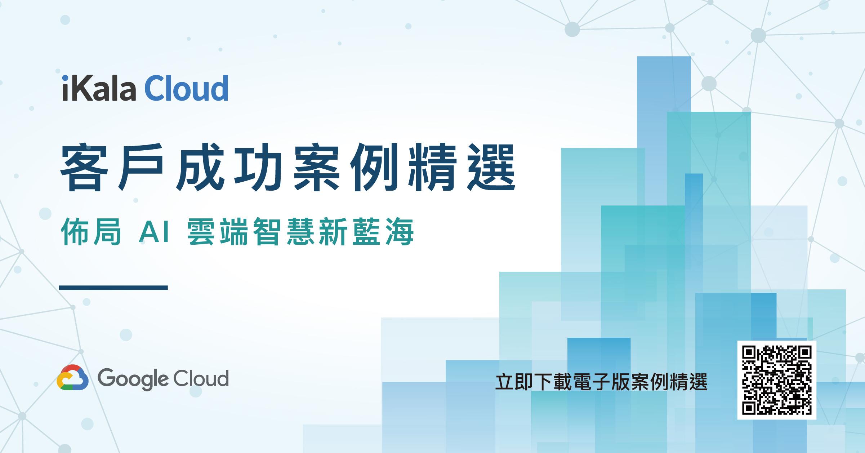 iKala Cloud 客戶成功案例精選 - 佈局 AI 雲端智慧新藍海