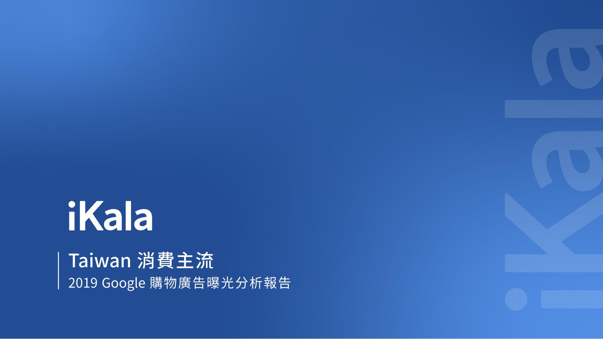 iKala 數位廣告分析報告
