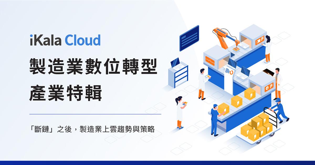 2021 製造業數位轉型產業特輯 - 「斷鏈」之後,製造業上雲趨勢與策略