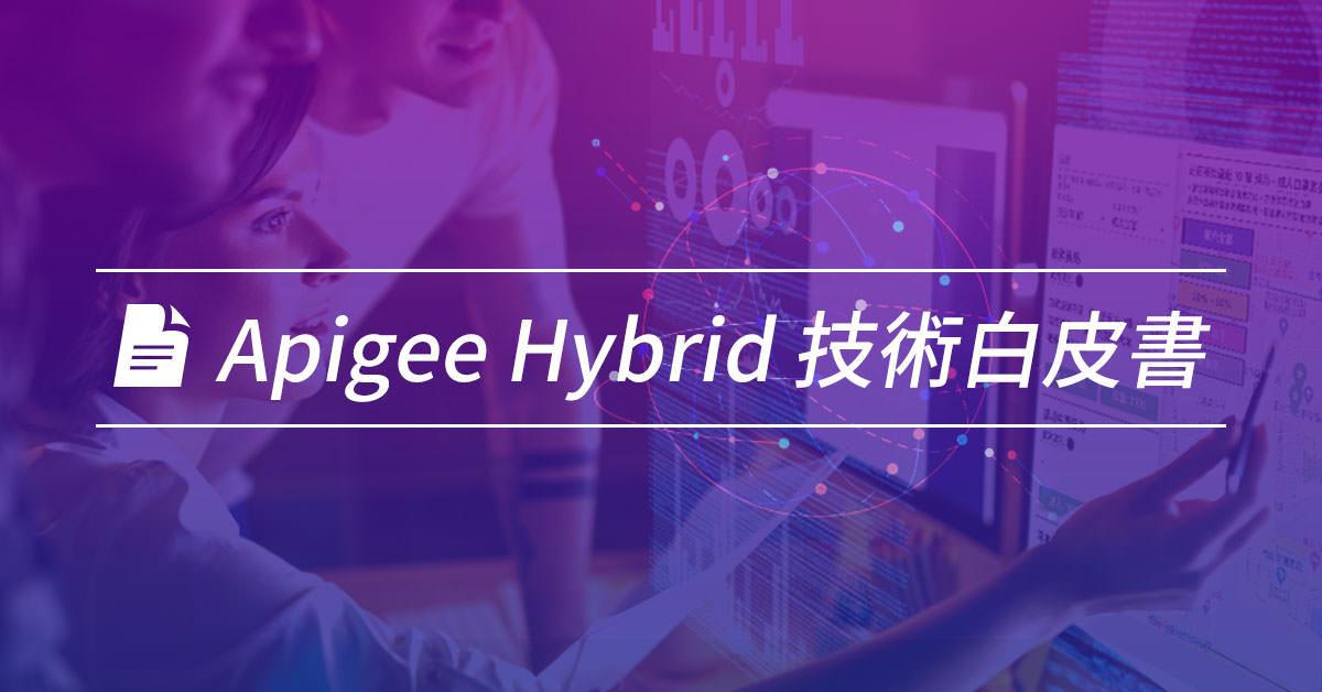 從口罩地圖看 API 管理: 封閉到開放,實踐 API 經濟的最佳選擇 – Apigee Hybrid 白皮書