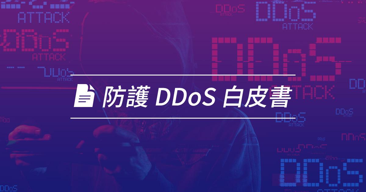 GCP 上防護並緩解 DDoS 的最佳實踐
