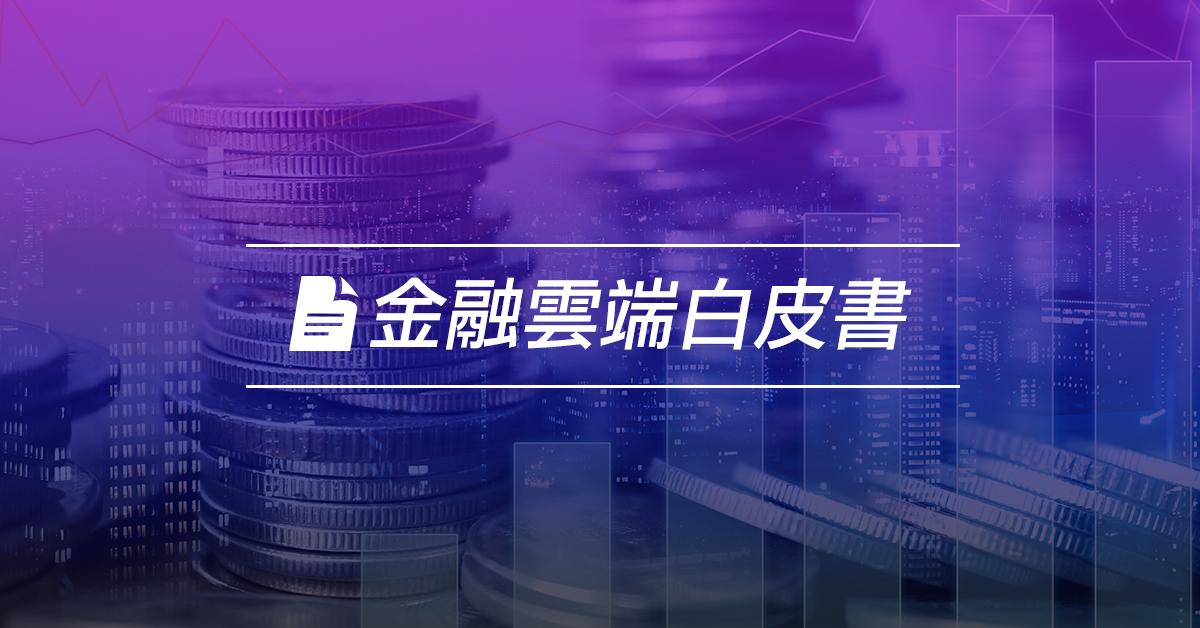 金融業雲端白皮書:機器學習、財務控管、數據分析