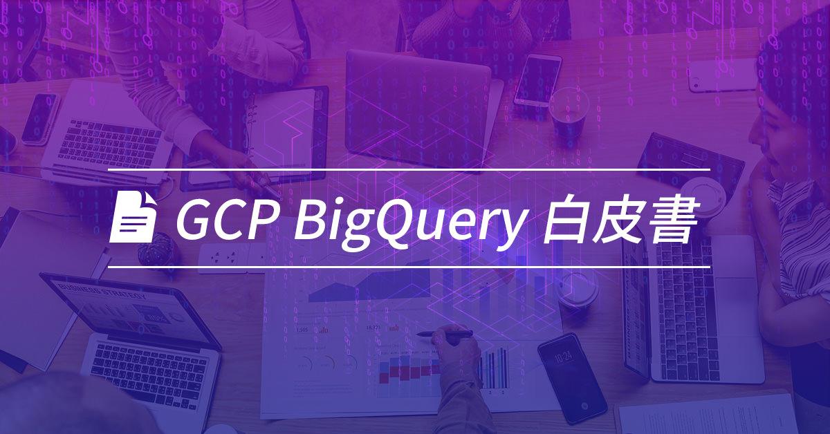 Google 數據分析核心技術:BigQuery 技術白皮書