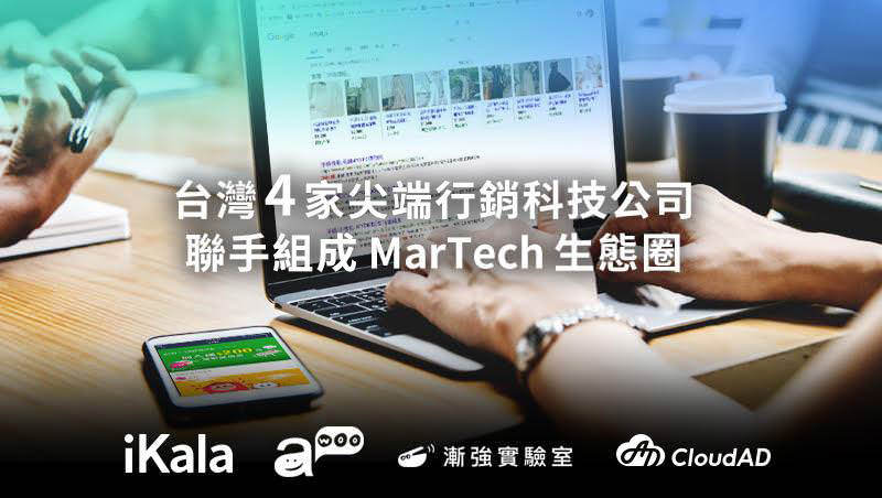 iKala、awoo、漸強實驗室、CloudAD 台灣 4 家尖端行銷科技公司,聯手推動電商 AI 賦能,用 MarTech 贏在新零售時代。