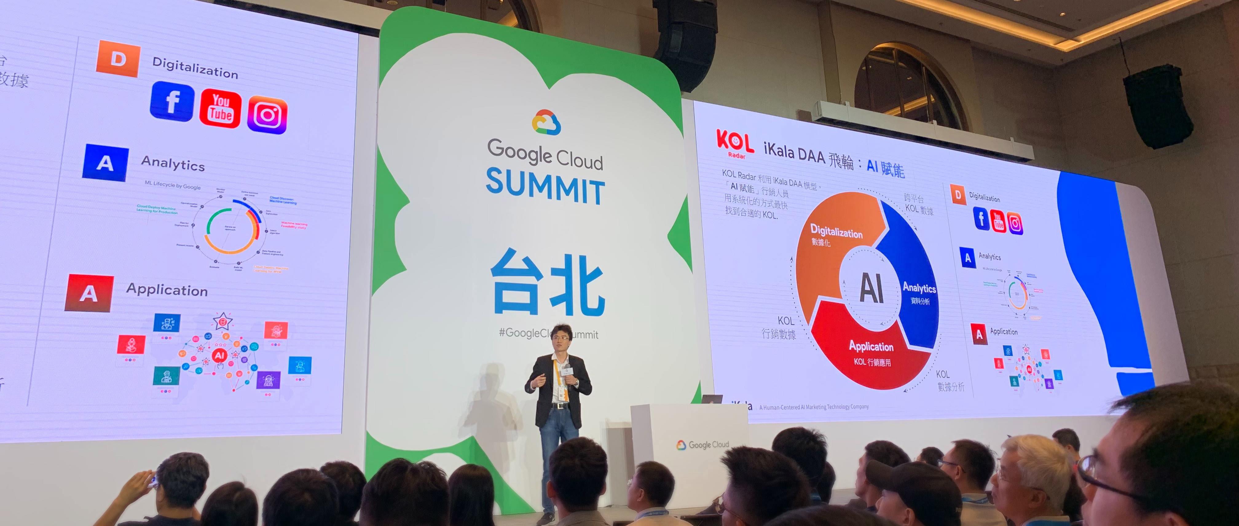 iKala 的共同創辦人暨營運長鄭鎧尹於 Google Cloud Summit 展示 AI 行銷趨勢