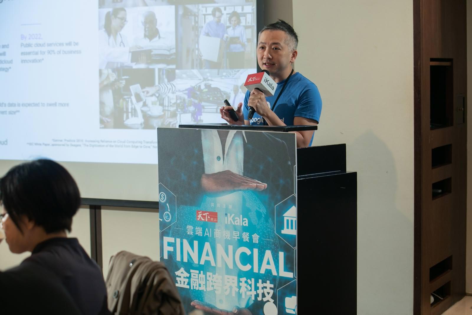 Google Cloud企業客戶經理田哲禹建議銀行業可以在創新路上站在巨人的肩膀。