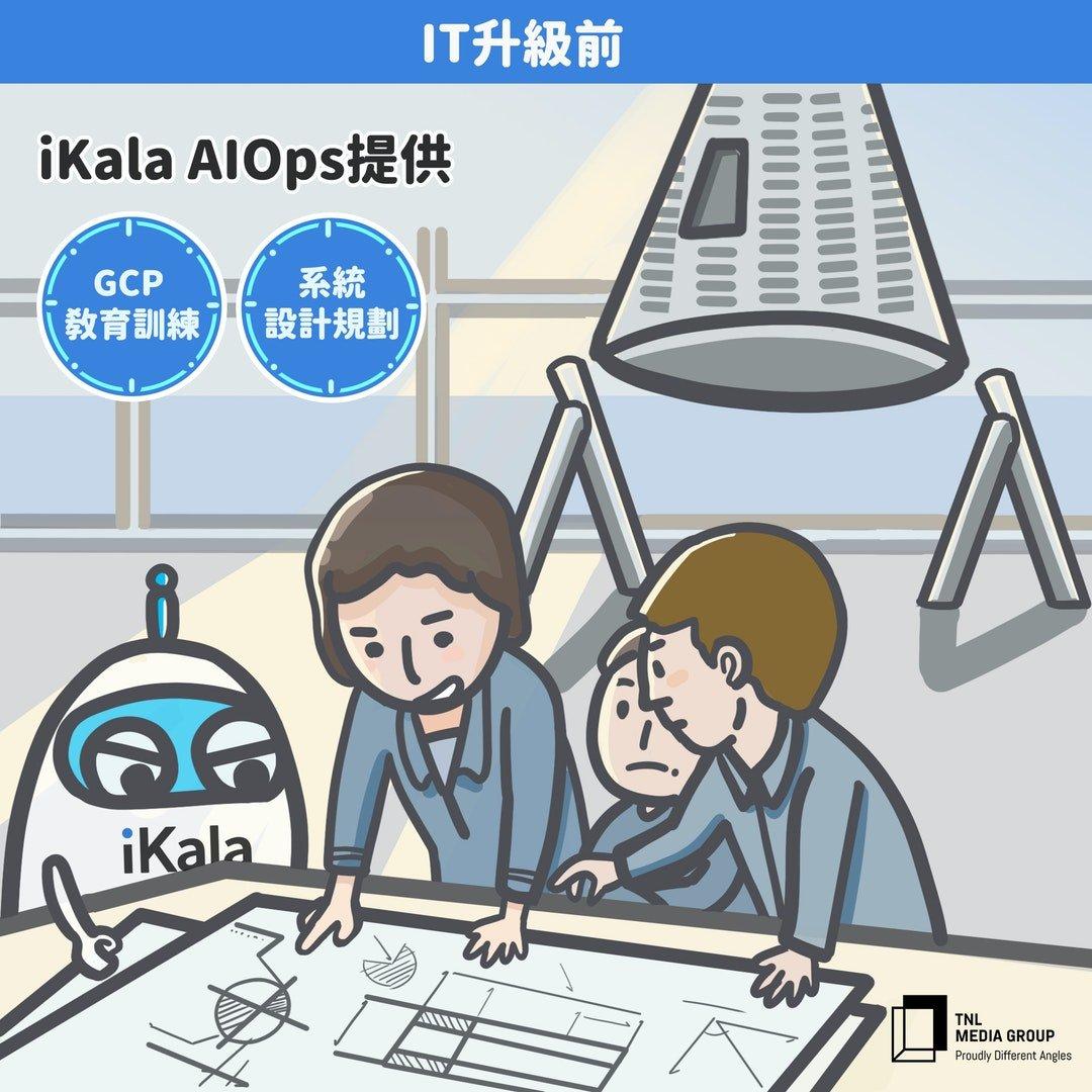 IT 升級前,iKala AIOps 提供