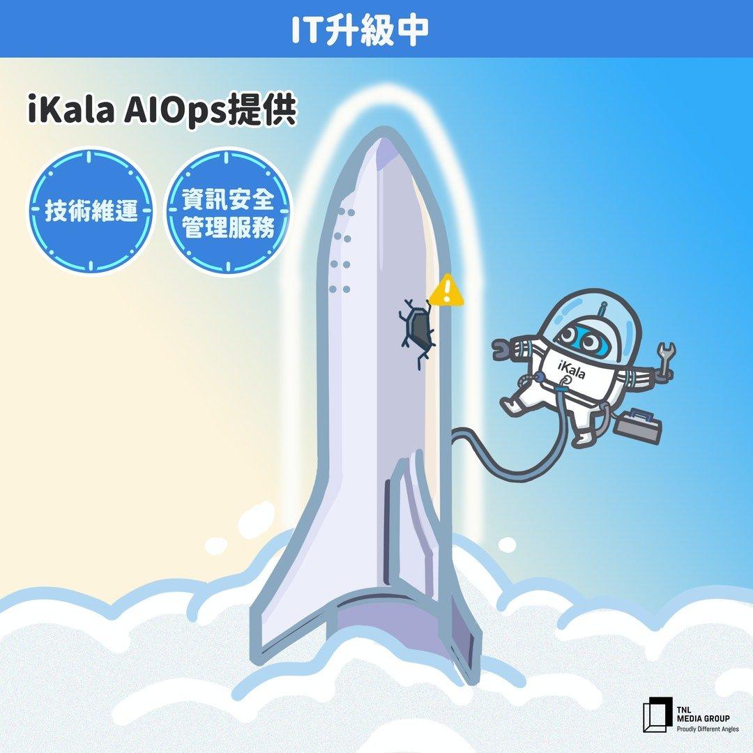 IT 升級中,iKala AIOps 提供