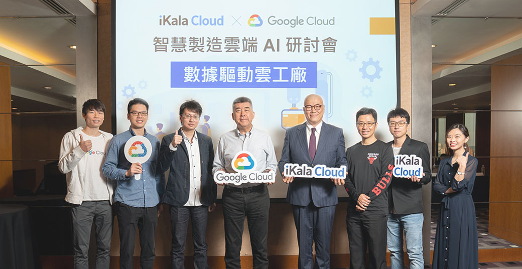 iKala 與 Google Cloud 合力推廣智慧製造雲端落地應用。