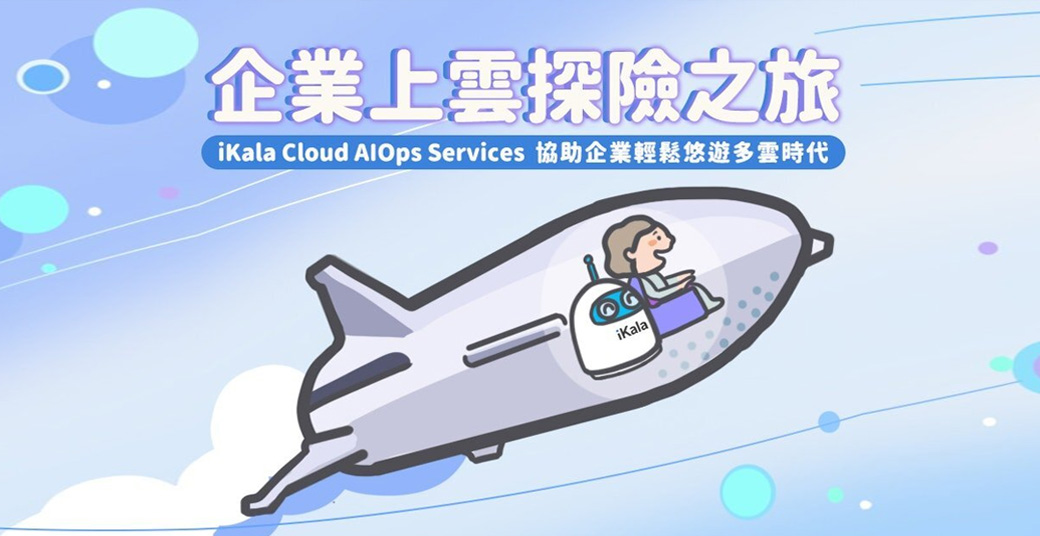 iKala Cloud AIOps Services 協助企業輕鬆穿梭多雲環境