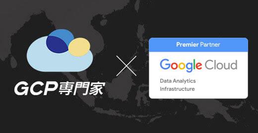 GCP專門家成為Google Cloud Platform 全球頂級夥伴