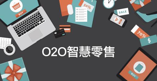 O2O 電子商務