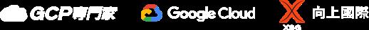 GCP專門家-遊戲雲端技術研討會