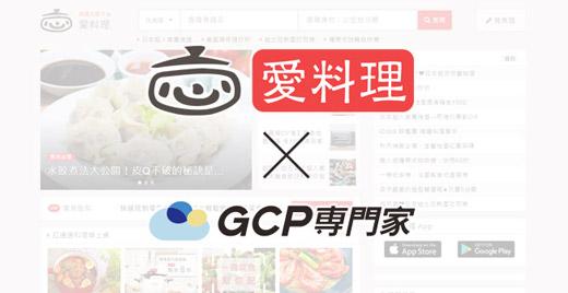 攜手 iKala「GCP 專門家」擁抱大數據機器學習,「iCook 愛料理」站穩食譜分享平台龍頭