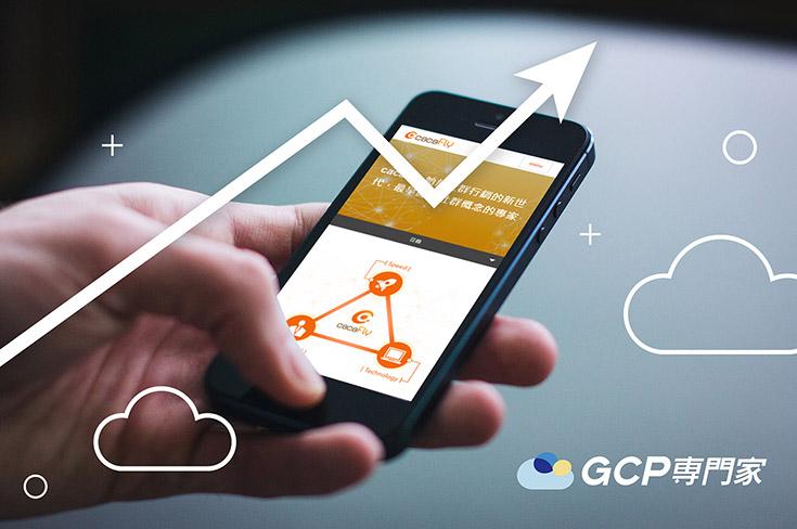 cacaFly 結合 Google Cloud 飛越極限部署全球