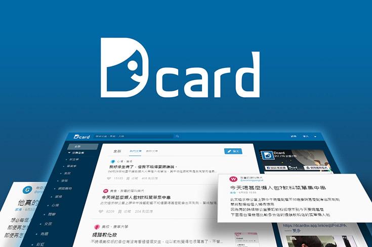 Dcard