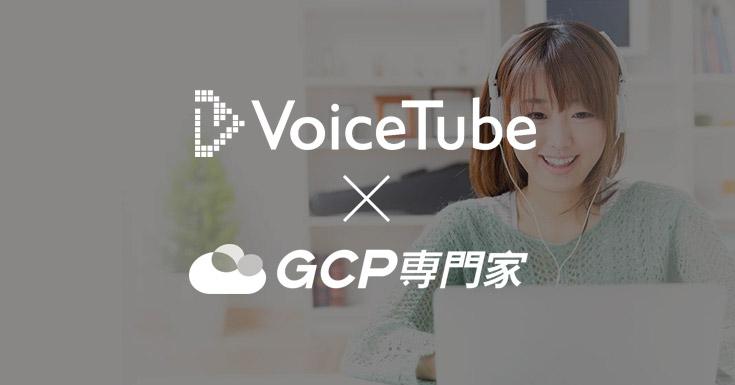 VoiceTube 雲端架構圖
