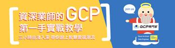 資深業師的 GCP 第一手實戰教學