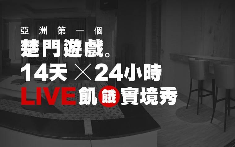 楚門實境秀/ 亞洲第一個 24 小時網路直播實境秀