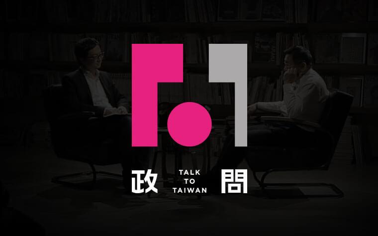 全新型態政論節目 - 直播翻轉台灣/ 政問-Talk to Taiwan