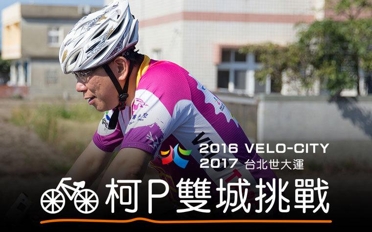 柯P 熱血挑戰 20 小時全程直播/ 台北市政府