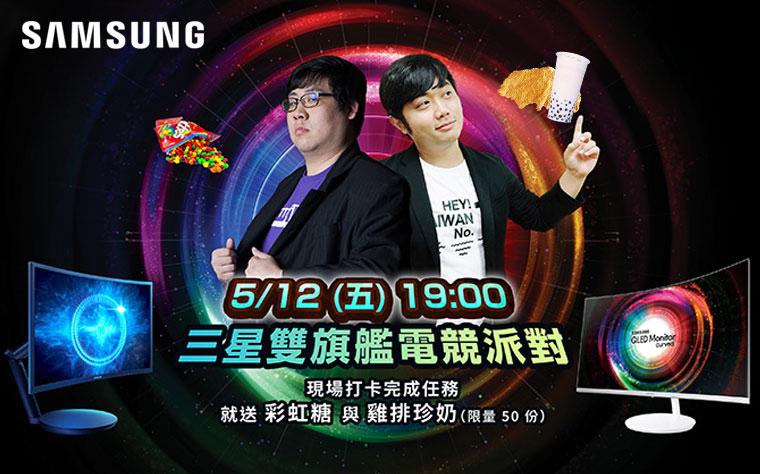 三星雙旗艦電競派對 / Samsung
